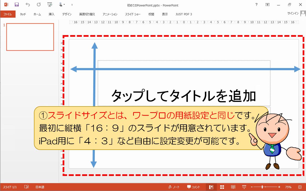 図解powerpoint 1 1 スライドサイズ 大きさ の変更