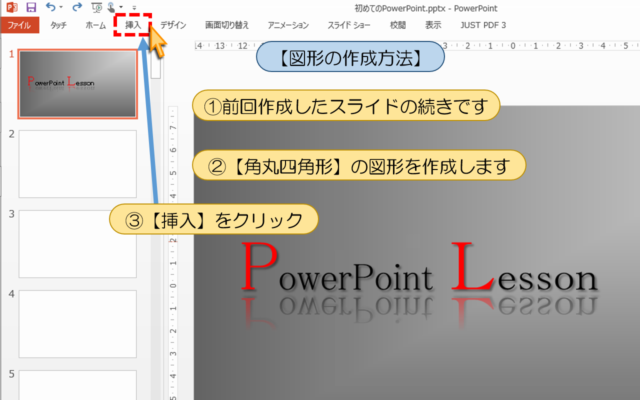図解powerpoint 3 1 図形の作成とサイズ数値指定