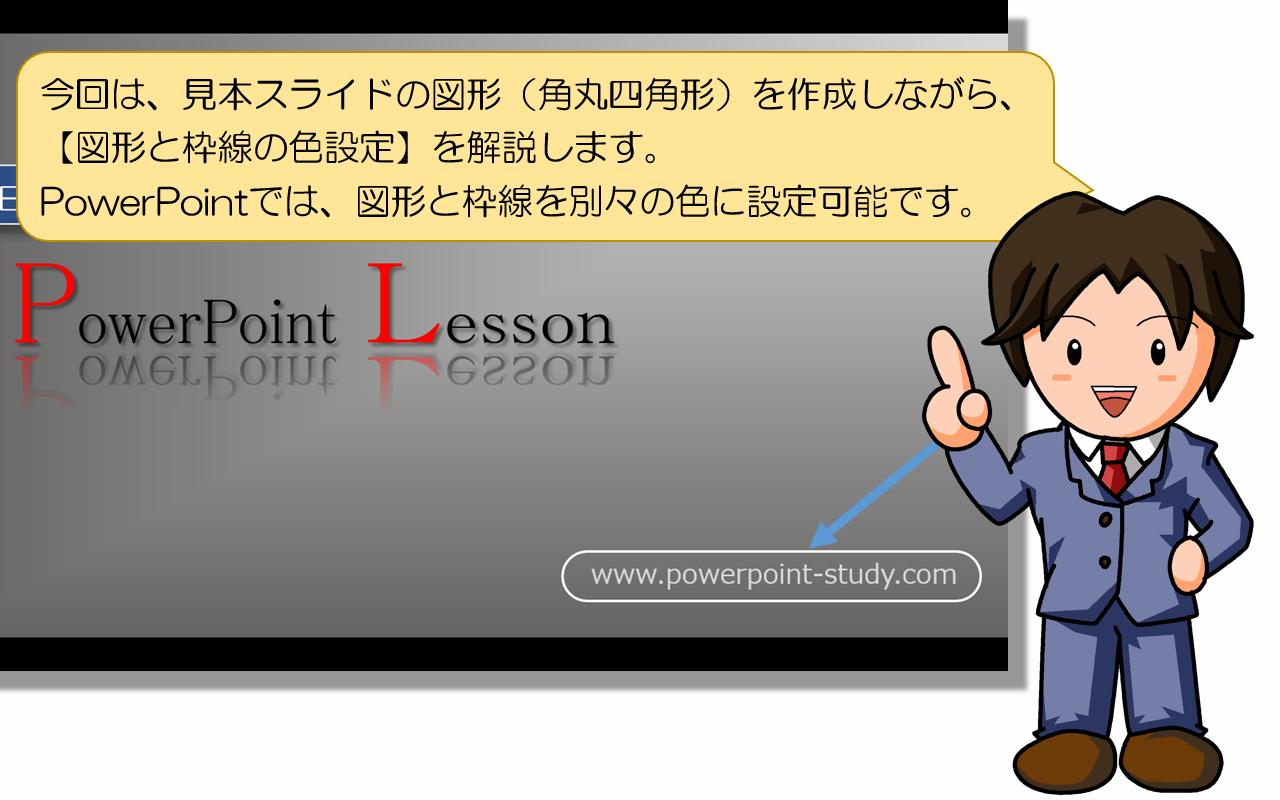 図解powerpoint 3 2 図形と枠線の色変更 グラデーション