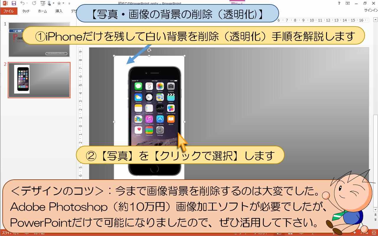 図解powerpoint 3 5 画像の背景を透明にする