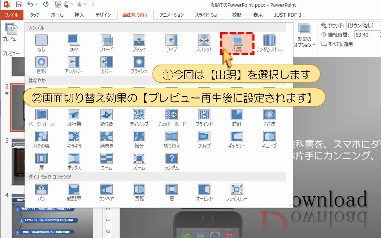 アニメーション 削除 ppt