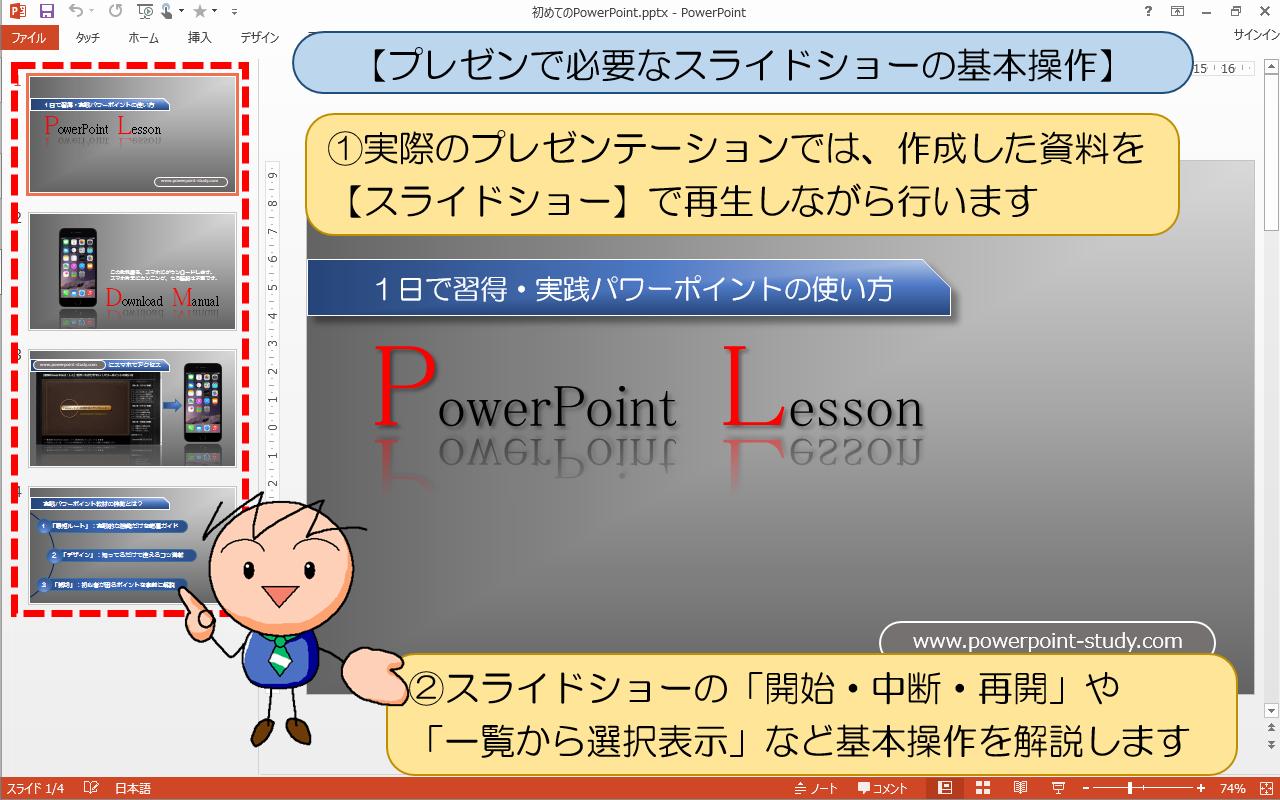図解powerpoint 5 1 プレゼン時のスライドショー操作